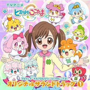 CD  かみさまみならい ヒミツのここたま オリジナルサウンドトラック 1 /中西亮輔  LACA-9477