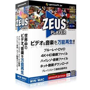 ZEUS PLAYER ~ ブルーレイ・DVD・4Kビデオ・ハイレゾ音源再生 | ボックス版 | ハ...