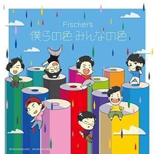 僕らの色 みんなの色 【Loppi・HMV限定先行発売】