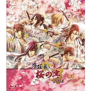 薄桜鬼 桜の宴 2018 [Blu-ray]