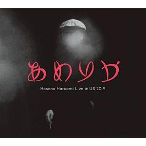 あめりか / Hosono Haruomi Live in US 2019|vivian4988