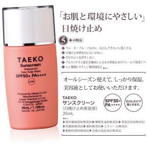 アーダブレーン TAEKO サンスクリーン(日焼け止め美容液)|vivian4988