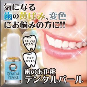 歯 マニキュア ホームホワイトニング  歯のお化粧 デンタルパール    ホワイトニング 自宅 黄ばみ 汚れ 銀歯 を自然な色 白|vivian87