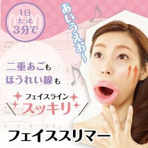 メーカー直販 正規品 日本テレビ 有吉ゼミ で紹介されました  フェイススリマー 表情筋トレーニング...