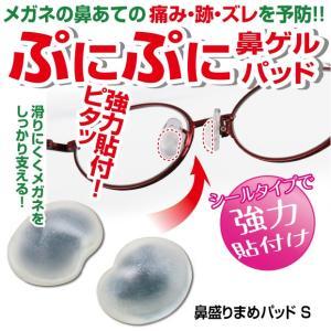 【鼻盛りまめパッドS】シールタイプになって新登場!痛み、ズレを予防!鼻ゲルパッド【鼻 高さ】メガネ ...