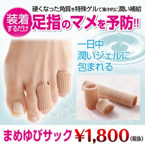 [ まめ ゆび サック ] 足指のマメ を 予防 ! 足指 マメ タコ 魚の目 巻き爪 ささくれ 痛...