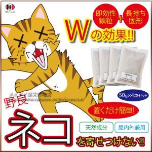 2セット 野良猫 猫よけ 強力 ねこよけ 猫除け忌避剤 猫除け シート 天然素材100% 駆除 猫よ...