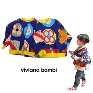 子供服 おしゃれ カラフルトレーナ 男の子 かっこいい 韓国子供服 送料無料 120 130