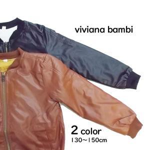 ■素材:PU  ■サイズ : 130 140 150  男の子にかっこいいジャケットが2色展開で販売...