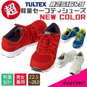 安全靴 軽量 TULTEX  AZ-51649 女性サイズ対応 メッシュ