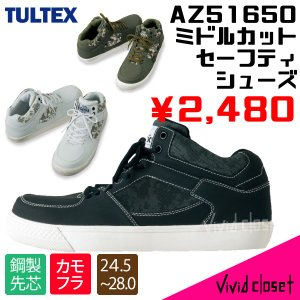 安全靴 アイトス TULTEX  AZ-51650 ミドルカット 鋼製先芯 2017年 新作