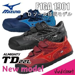 安全靴 ミズノ 新作 F1GA1901 TD22L ローカット Dソール