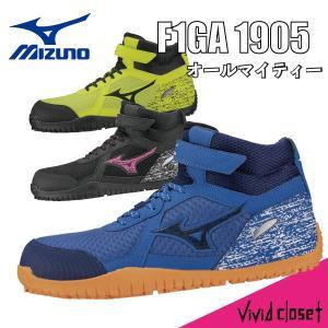 ミズノ 安全靴 F1GA1905 ハイカットタイプ 作業靴