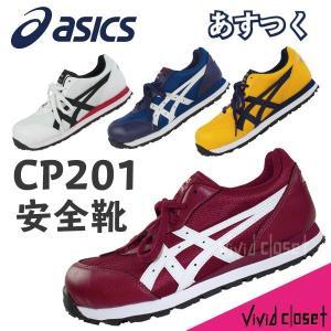 安全靴 アシックス ウィンジョブ CP201   新色 安全スニーカー