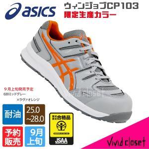 安全靴 アシックス ウィンジョブ CP103 限定カラー