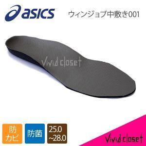 中敷き 安全靴専用 アシックス ウィンジョブ中敷き001 FIZ001