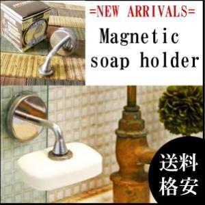 定形外郵便 送料無送料 ダルトンソープホルダー マグネットソープホルダー Magnetic soap...