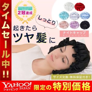 ナイトキャップ シルク 100% レディース メンズ 子供 ロングヘア ショート