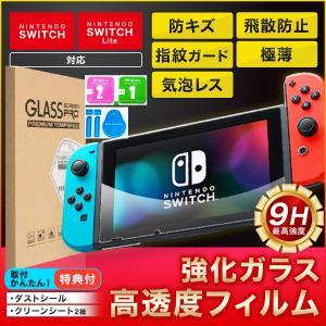 Nintendo Switch スイッチ ガラスフィルム ライト Lite 保護シート 任天堂