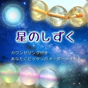 オーダーメイドブレスレット 〜エクセレントコース|vivieane
