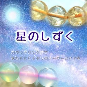 オーダーメイドブレスレット 〜ラグジュアリーコース|vivieane