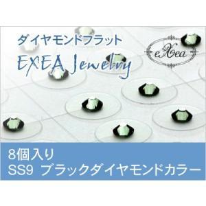 耳つぼジュエリー 痛くないフラットタイプ SS9 ブラックダイヤモンド 8個入 exj0809-215 金属アレルギーフリー (メール便可)|vivim