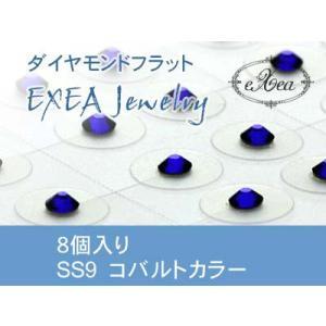 耳つぼジュエリー 痛くないフラットタイプ SS9 コバルト 8個入 exj0809-369 金属アレルギーフリー (メール便可)|vivim