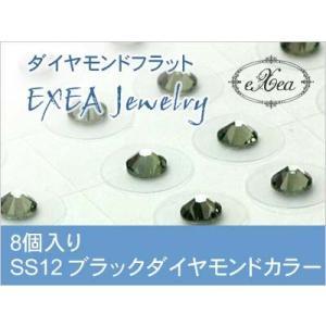 耳つぼジュエリー 痛くないフラットタイプ SS12 ブラックダイヤモンド 8個入 exj0812-215 金属アレルギーフリー (メール便可)|vivim