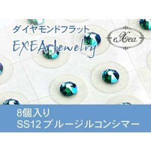 耳つぼジュエリー 痛くないフラットタイプ SS12 ブルージルコンシマー 8個入 exj0812-229shim 金属アレルギーフリー (メール便可)|vivim