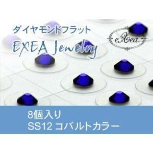 耳つぼジュエリー 痛くないフラットタイプ SS12 コバルト 8個入 exj0812-369 金属アレルギーフリー (メール便可)|vivim
