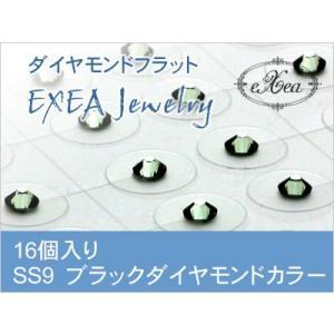 耳つぼジュエリー 痛くないフラットタイプ SS9 ブラックダイヤモンド 16個入 exj1609-215 金属アレルギーフリー (メール便可)|vivim
