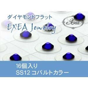 耳つぼジュエリー 痛くないフラットタイプ SS12 コバルト 16個入 exj1612-369 金属アレルギーフリー (メール便可)|vivim