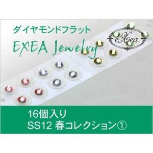 耳つぼジュエリー 痛くないフラットタイプ SS12 春コレクション1 16個入 exj1612spr1 金属アレルギーフリー (メール便可)|vivim