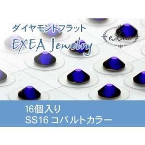 耳つぼジュエリー 痛くないフラットタイプ SS16 コバルト 16個入 exj1616-369 金属アレルギーフリー (メール便可)|vivim