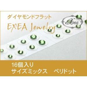 耳つぼジュエリー 痛くないフラットタイプ スワロフスキーサイズミックス ペリドット 16個入 exj16mx-214 金属アレルギーフリー (メール便可)|vivim