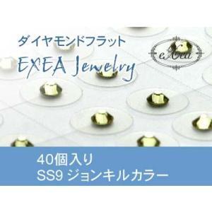 耳つぼジュエリー 痛くないフラットタイプ SS9 ジョンキル 40個入 exj4009-213 金属アレルギーフリー (メール便可)|vivim