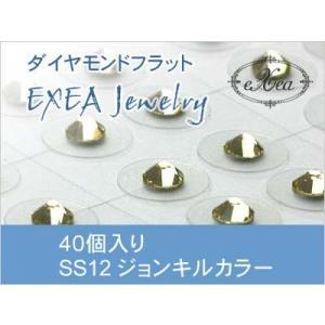 耳つぼジュエリー 痛くないフラットタイプ SS12 ジョンキル 40個入 exj4012-213 金属アレルギーフリー (メール便可)|vivim