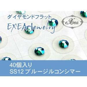 耳つぼジュエリー 痛くないフラットタイプ SS12 ブルージルコンシマー 40個入 exj4012-229shim 金属アレルギーフリー (メール便可)|vivim