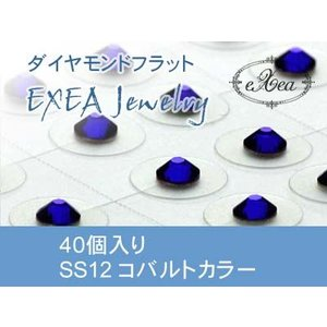 耳つぼジュエリー 痛くないフラットタイプ SS12 コバルト 40個入 exj4012-369 金属アレルギーフリー (メール便可)|vivim