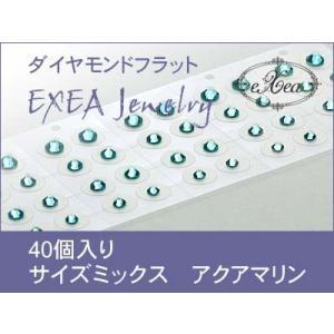 耳つぼジュエリー 痛くないフラットタイプ スワロフスキーサイズミックス アクアマリン 40個入 exj40mx-202 金属アレルギーフリー (メール便可)|vivim