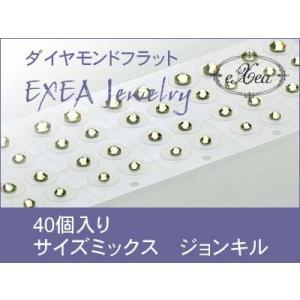 耳つぼジュエリー 痛くないフラットタイプ スワロフスキーサイズミックス ジョンキル 40個入 exj40mx-213 金属アレルギーフリー (メール便可)|vivim