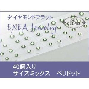 耳つぼジュエリー 痛くないフラットタイプ スワロフスキーサイズミックス ペリドット 40個入 exj40mx-214 金属アレルギーフリー (メール便可)|vivim