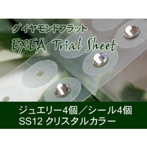 耳つぼジュエリー エクセアトライアルシート ダイヤモンドフラット SS12 クリスタル texjs0812-001 金属アレルギーフリー (メール便可) vivim