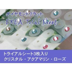 耳つぼジュエリー エクセア トライアルシート 3枚セット ダイヤモンドフラット SS12 3色 texjs0812-set 金属アレルギーフリー (メール便可) vivim