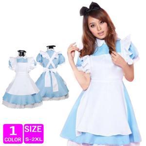 ハロウィン コスチューム コスプレ ドレス不思議の国のアリス パーティー 仮装 レディース 大人 か...