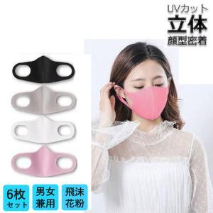 6枚セット マスク 繰り返し洗える マスク 男女兼用 大人 使い捨て 立体 伸縮性 飛沫感染予防 花粉 防寒 UVカット PM2.5対策
