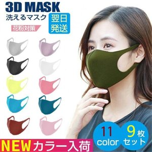 9枚セット マスク 繰り返し洗える マスク  男女兼用 大人 使い捨て 立体 伸縮性 飛沫感染予防 ...