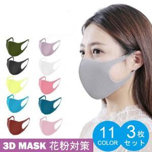 おしゃれマスク ウレタンマスク 11色 立体 伸縮性あり 繰り返し 洗える 紫外線 蒸れない 肌荒れ...