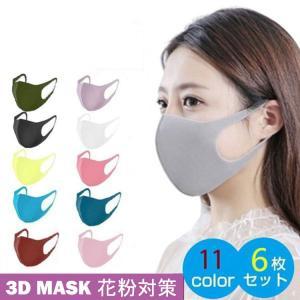 おしゃれマスク ウレタンマスク 11色 立体 伸縮性あり 繰り返し 当日発送 洗える 紫外線 蒸れな...