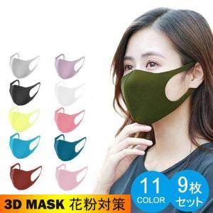 9枚セット マスク 11色 立体 伸縮性あり 繰り返し 洗える 紫外線 蒸れない 肌荒れしない 耳痛...